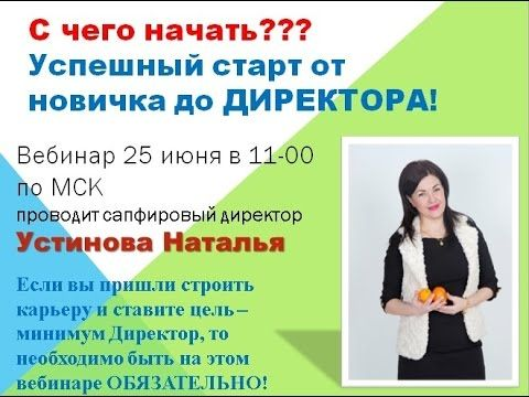 Наталья Устинова. Первые шаги новичка - советы спонсора!