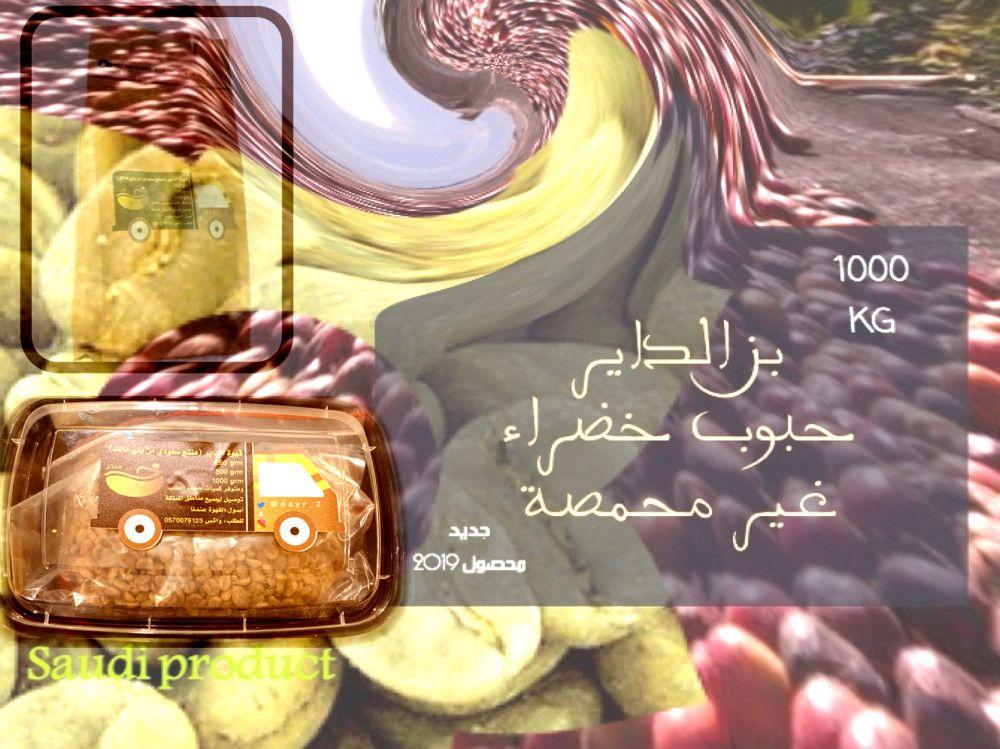قهوة الداير بن خولاني Green Coffee Beans Arabica قهوة الداير متجر البن الخولاني Coffee Beans Coffee Beans