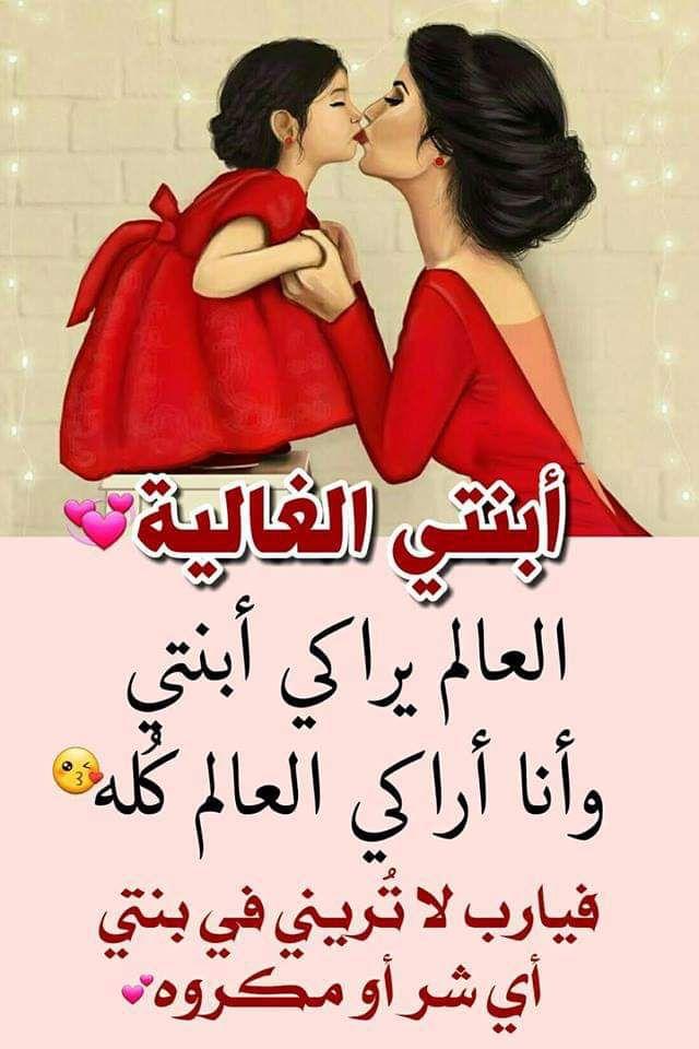 Pin By Om Fatimah On يا رب Romantic Words Baby Education Girls Sundress