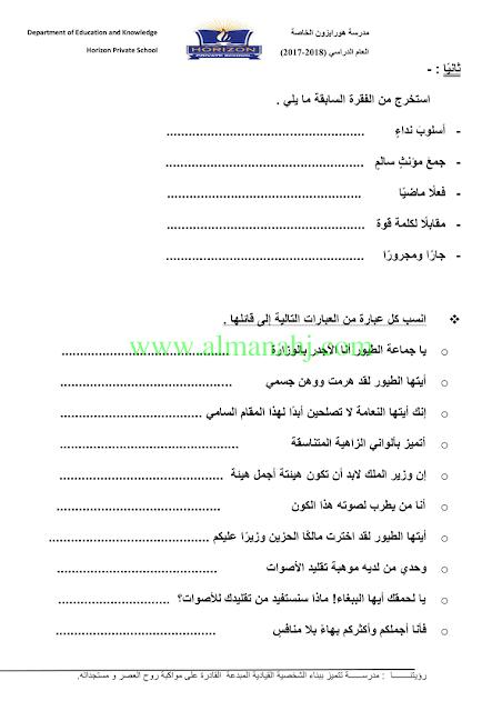 الصف الرابع لغة عربية الفصل الثاني ورقة عمل ملك الطيور
