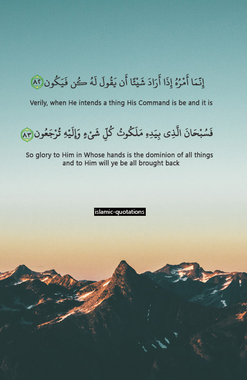 إ ن م ا أ م ر ه إ ذ ا أ ر اد ش ي ئ ا أ ن ي ق ول ل ه ك ن ف ي ك ون 82 ف س ب ح ان ال ذ ي ب ي Islamic Quotes Quran Quotes Islamic Inspirational Quotes