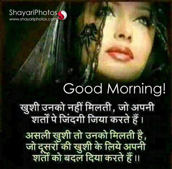 Good Morning Quotes For Wife In Hindi: Couple Image Shayari Wallpaper