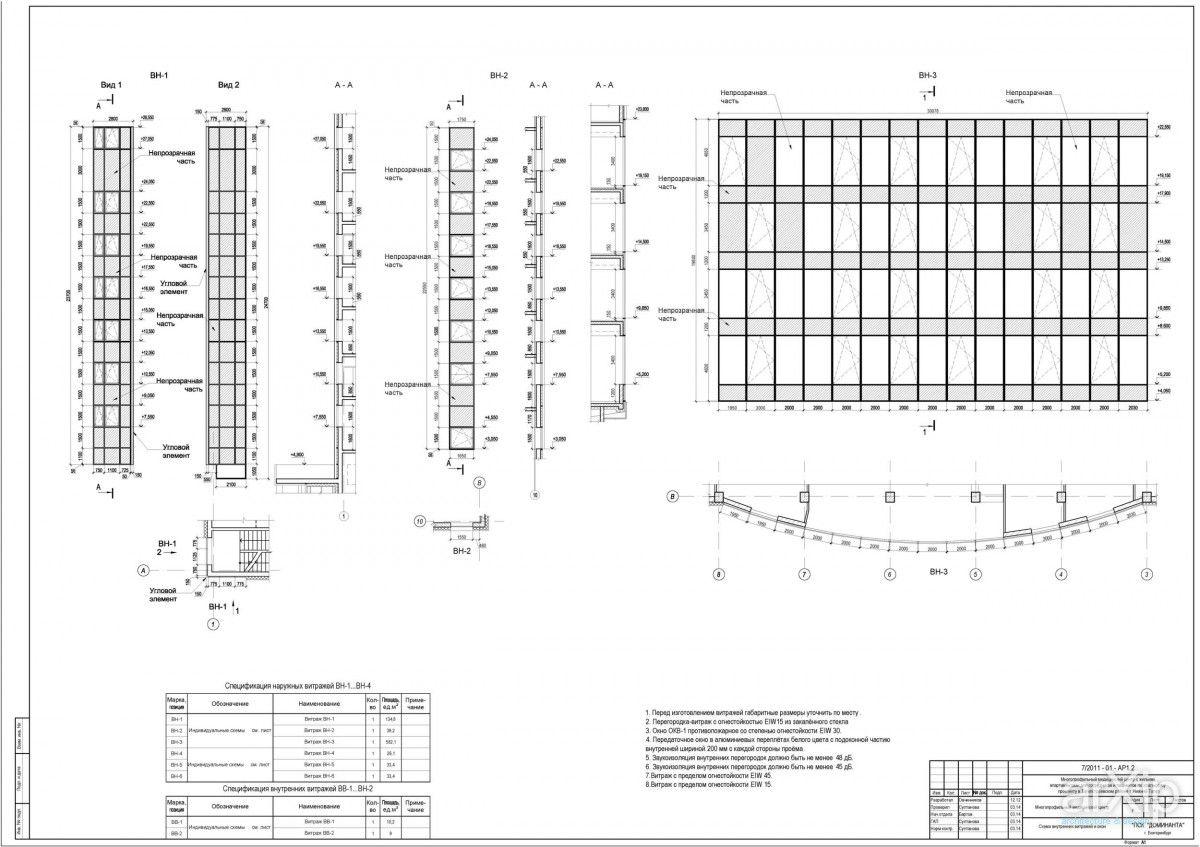 Схемы и спецификации окон и витражей в медицинском центре: строительство, разработка проектной документации #construction arXip.com
