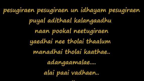 """Résultat de recherche d'images pour """"tamil movie lyrics images"""""""