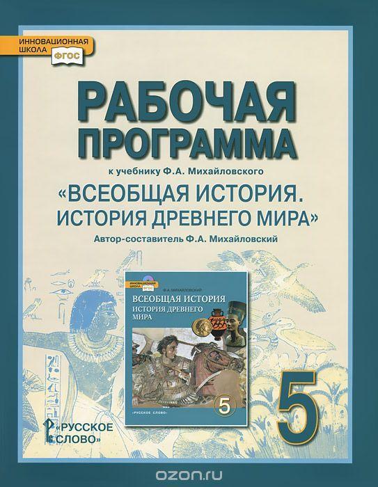 Скачать учебник по истории а.и.шалагинова б.б шалагинов6 класс