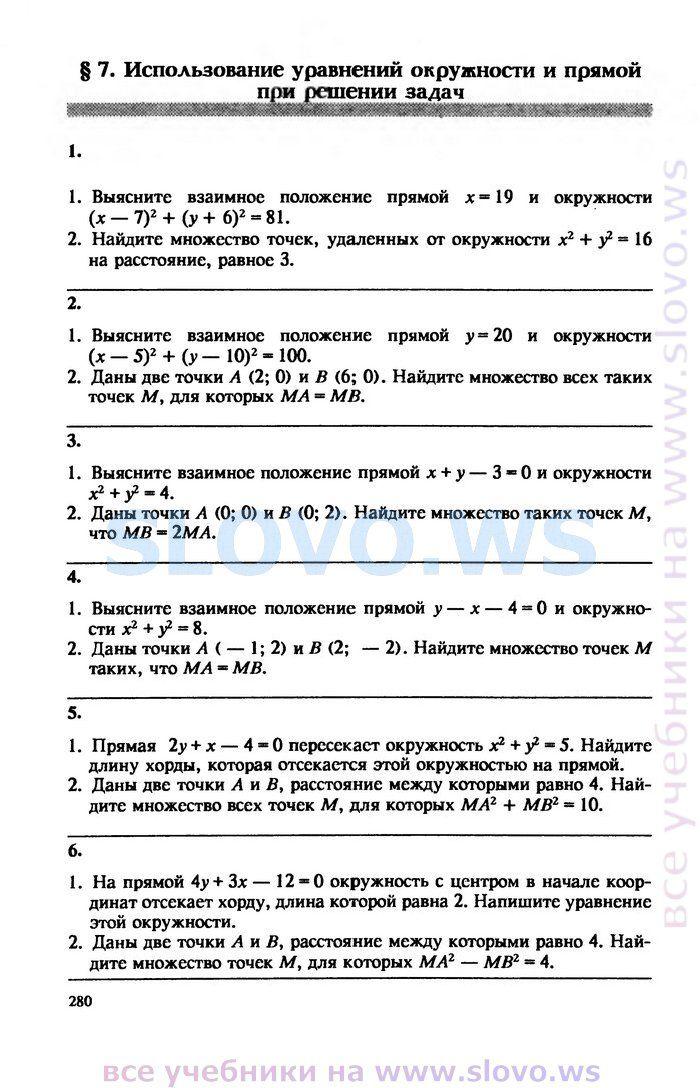 Www.slovo.ws за 8 класс алгебра
