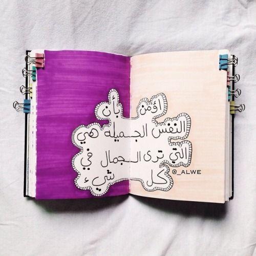 كن جميلا ترى الوجود جميلا Love Quotes Wallpaper Drawing Quotes Word Drawings