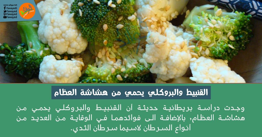 القنبيط والبروكلي يحميان من هشاشة العظام Vegetables Health Albay
