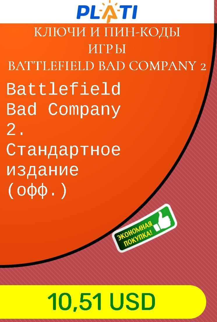 Battlefield Bad Company 2. Стандартное издание (oфф.) Ключи и пин-коды Игры Battlefield Bad Company 2