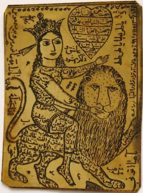 ran Flag - Persian Ancient Lion & Sun 3 - Artaxerxes II & Anahita 404BC-359BC - Google Search