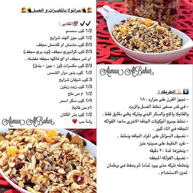 Asmaa Albahar أسماء البحر Chef Asmaa ادورن عن غذاء مت Instagram Food And Drink Recipes Food