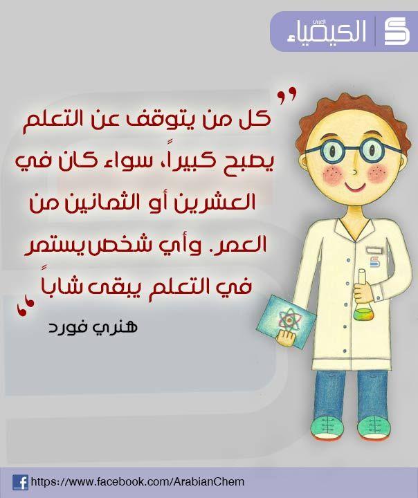 أقوال كل من يتوقف عن التعلم يصبح كبيرا الكيمياء العربي Vault Boy Chemistry Baptism Party
