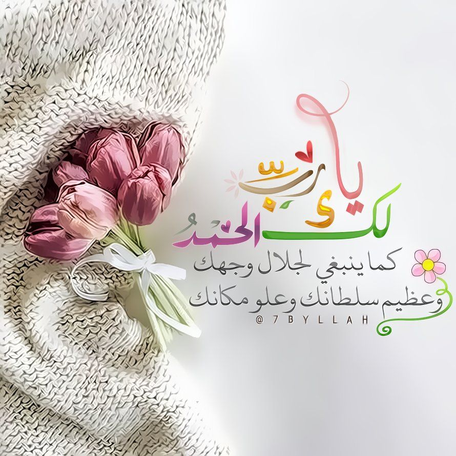 يارب لك الحمد كما ينبغي لجلال وجهك وعظيم سلطانك وعلو مكانك Islamic Pictures Screen Savers Wallpapers Salat Prayer