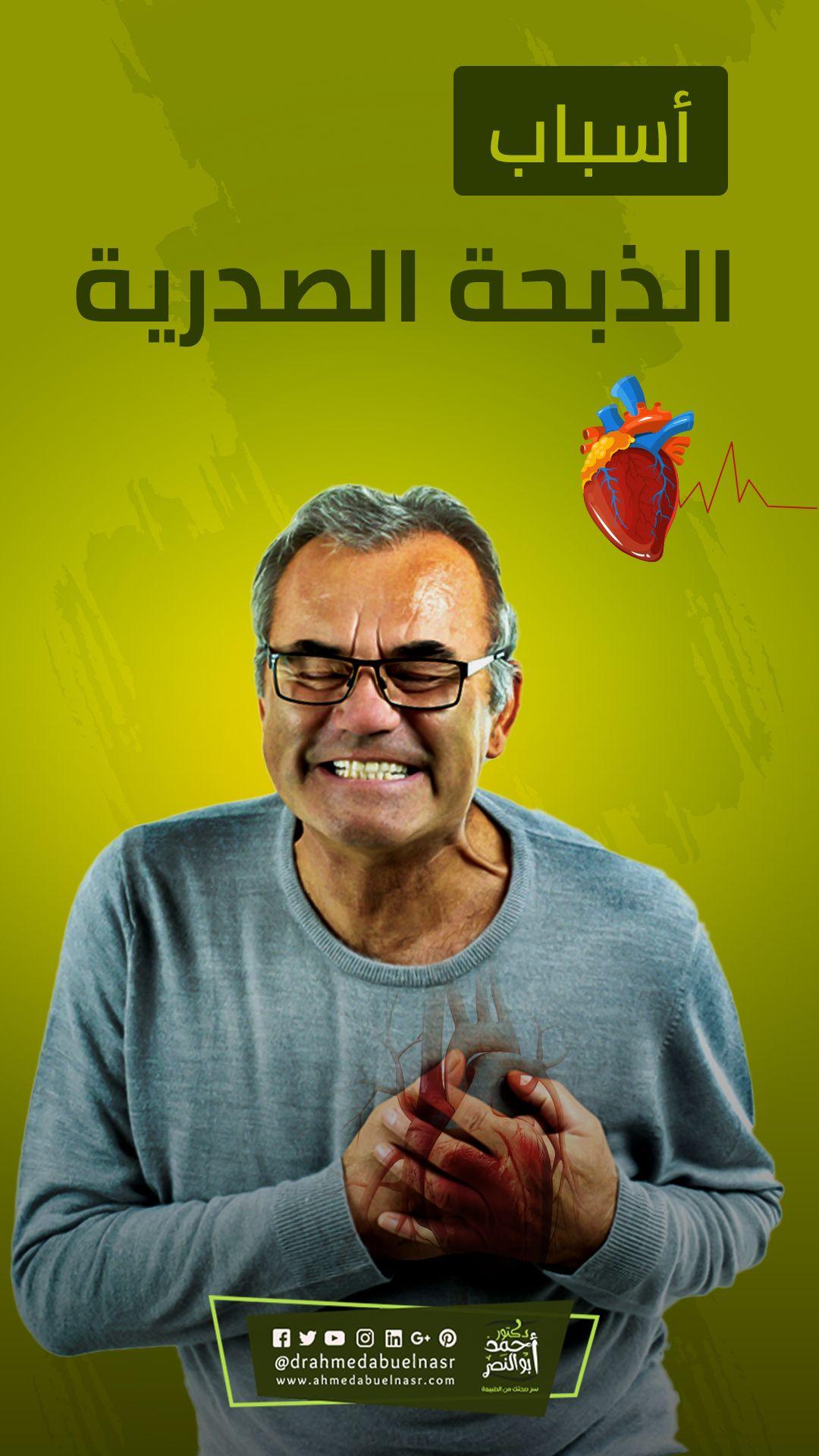 أسباب الذبحة الصدرية وطرق العلاج الدكتور احمد ابو النصر Movies Movie Posters Poster
