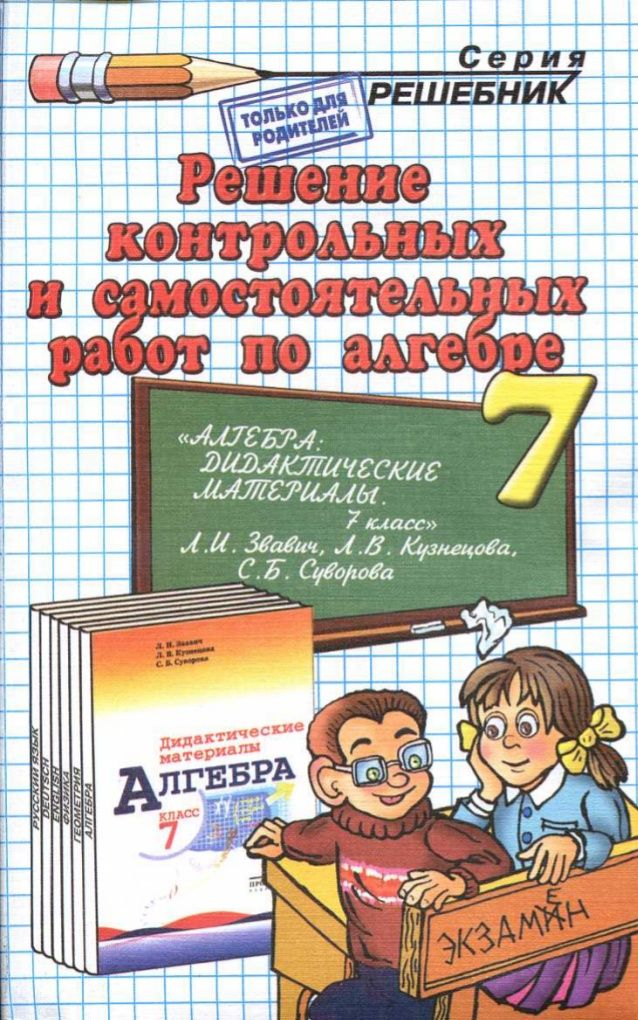 П.а.леканта и м.м.разумовской гдз по класс по русскому бесплатно