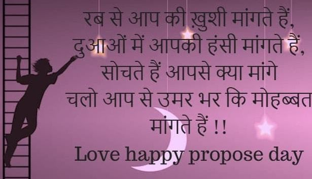 Any images with quotes in hindi on love proposals