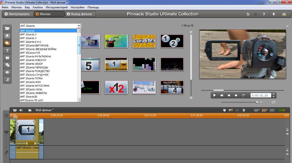 Pinnacle studio 17 скачать бесплатно русская версия.