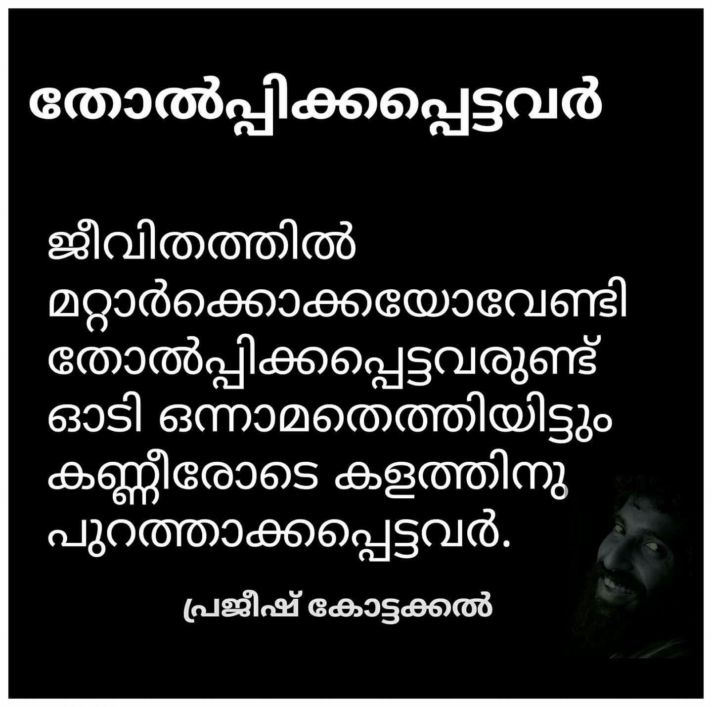 Malayalam quotes by Priya Varma on നഷ്ടപ്പെട്ട നീലാംബരി