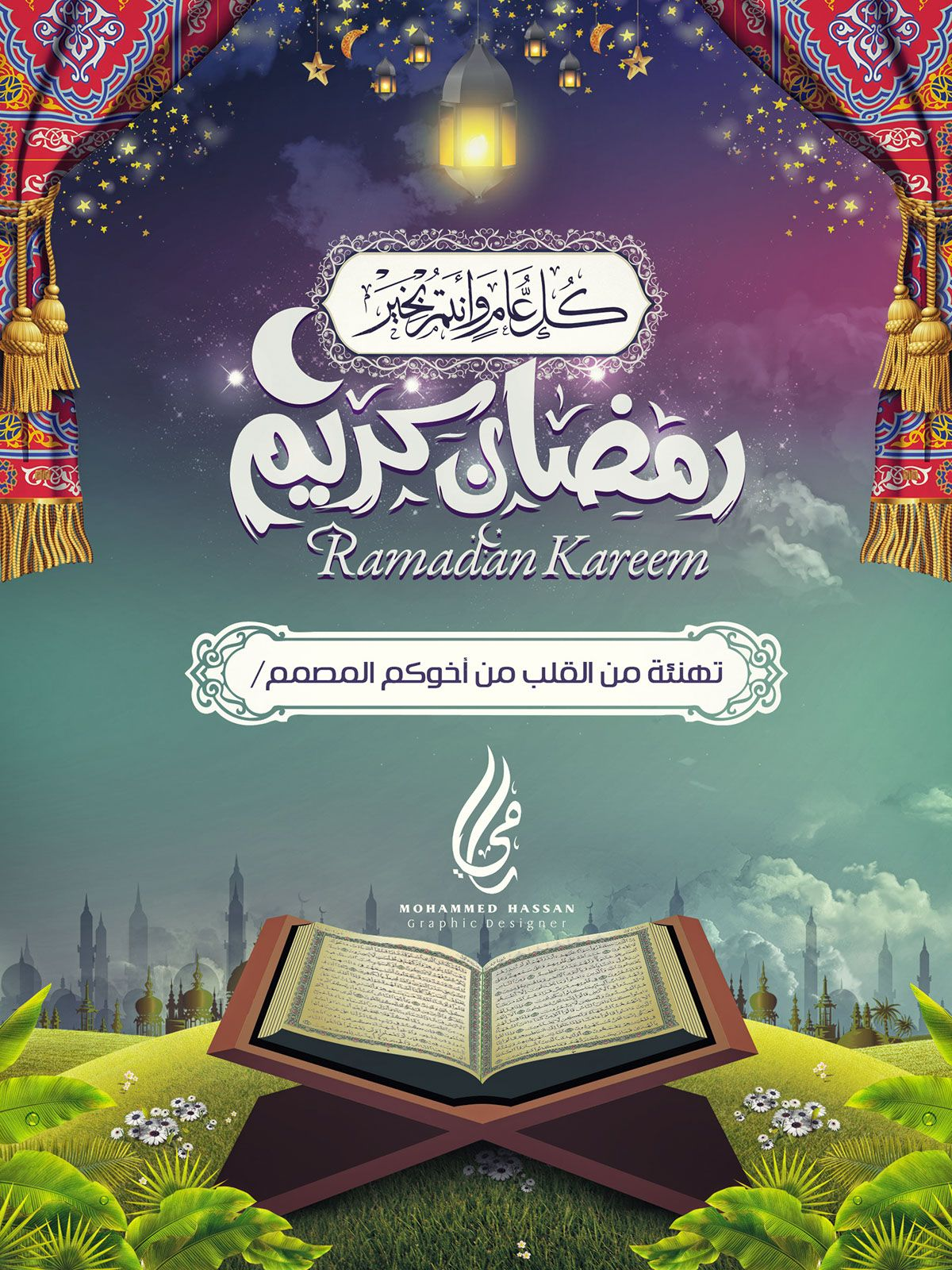 Free Psd Flyer Ramadan 1437 تصميم مجاني فلاير رمضان On Behance Free Psd Flyer Flyer And Poster Design Free Psd