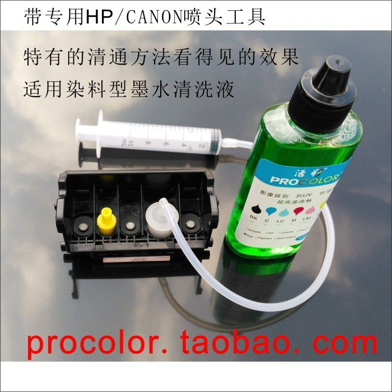 Printer Head Dye Ink Printhead Cleaning Fluid For Canon Pgi 550