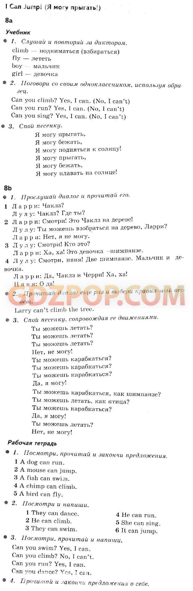 Гдз за по русскому