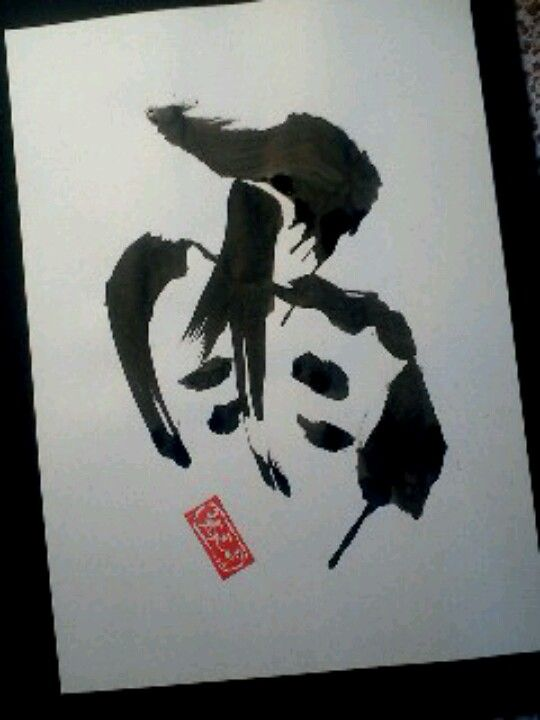 Oriental calligraphy that looks like my friend Sydney!