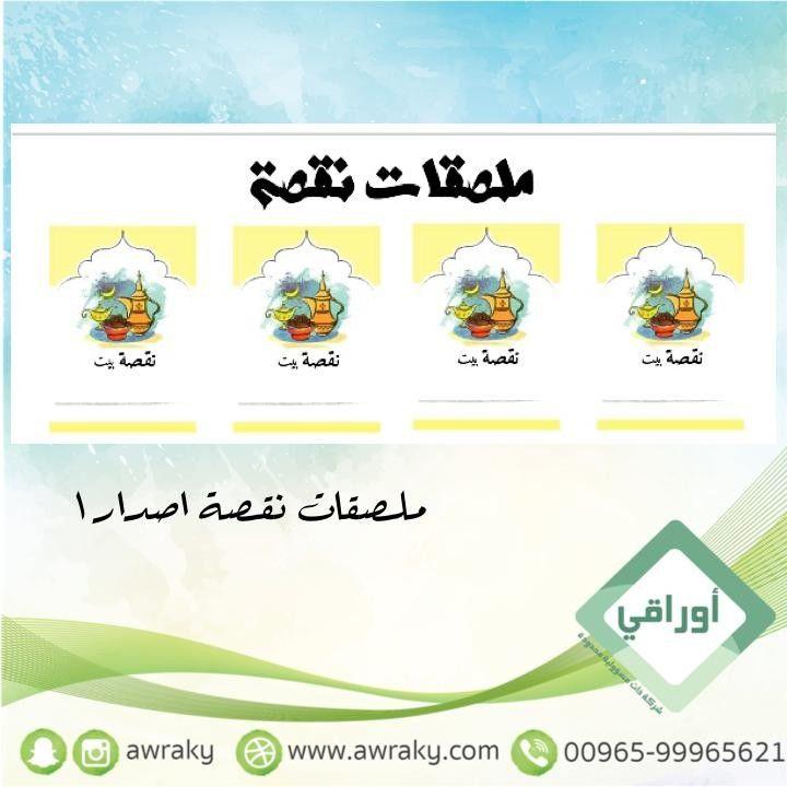 رمضانيات اقتني ملصقات رائعة تفيدك للتوزيعات المختلفة مثل ملصقات نقصة بيت الرمضانية لتوزيعات الفطور أو السحور Instagram Posts Instagram Poster