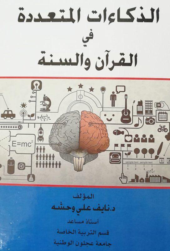 للذكاء Ebooks Free Books Free Books Download Book Qoutes