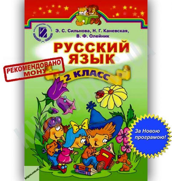 Решебник по русскому языку 3 упр класс сильнова