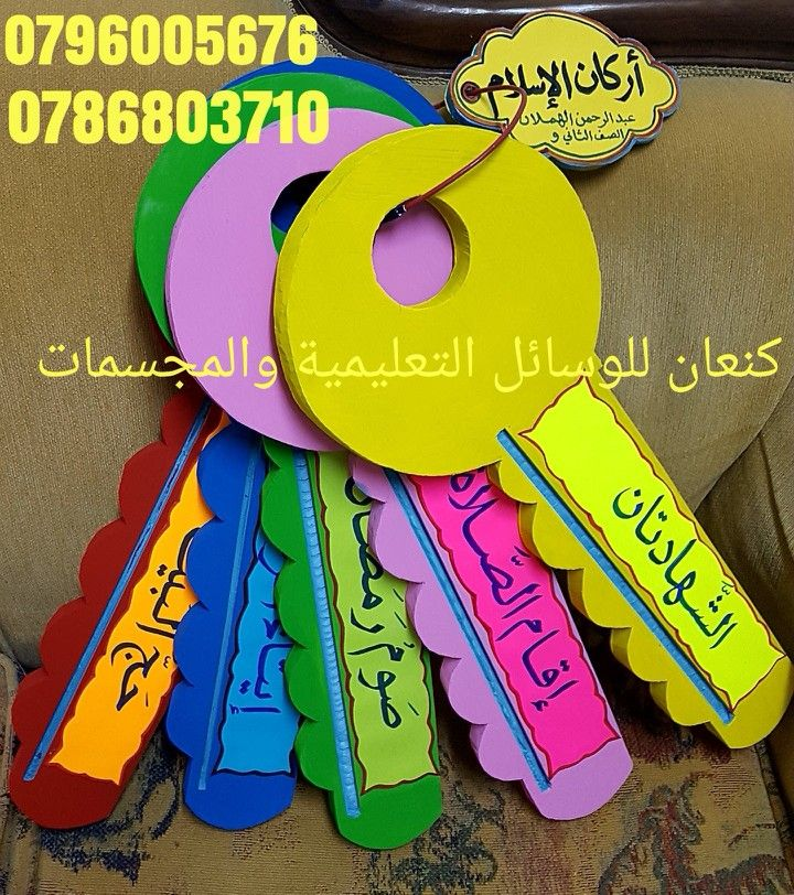 وسيلة تعليمية عن اركان الاسلام الخمس لمادة التربية الاسلامية Islamic Kids Activities School Art Activities Muslim Kids Activities