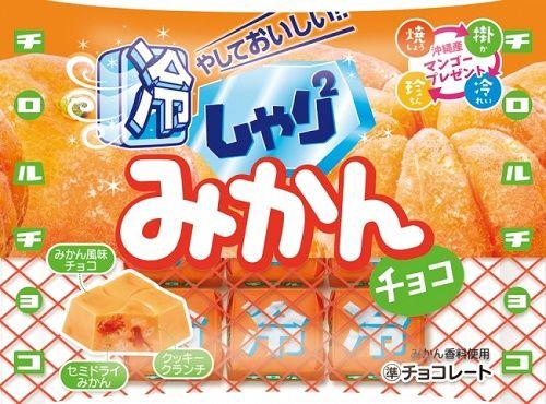 セミドライみかんの食感が楽しいチロルチョコしゃり2みかんが6/6発売