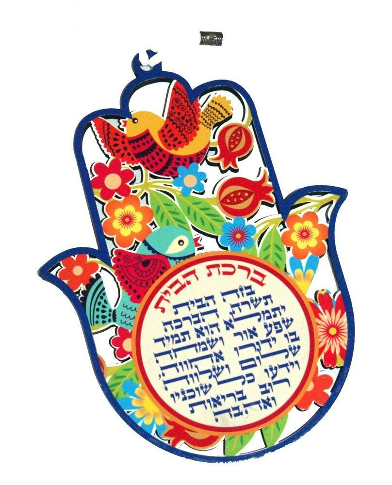 Kabbalah home blessing judaica hamsa wood hebrew evil eye