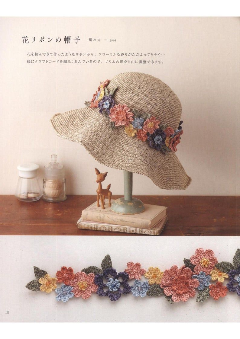 Japanese Crochet Ebook Patterns. Floral Designs. I