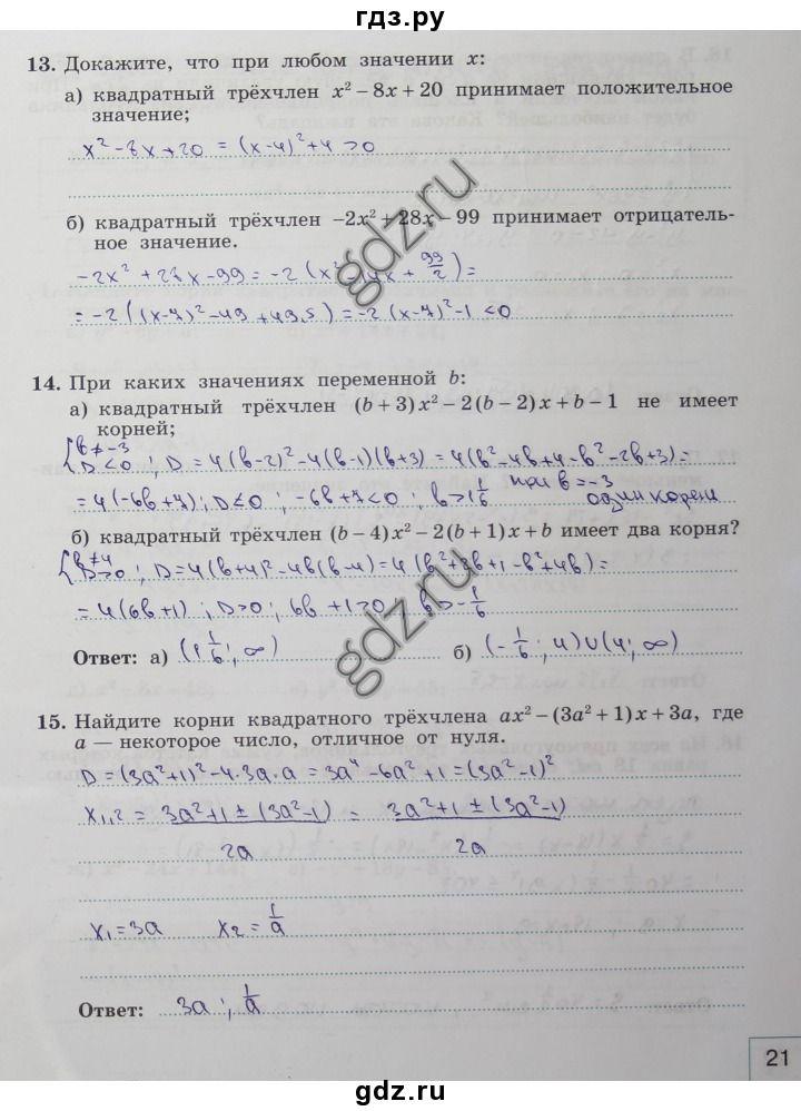 Решебник по химии 10 класс новошинский 2006.