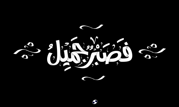 Careers Word Drawings Calligraphy Art Quotes Arabic Calligraphy Design