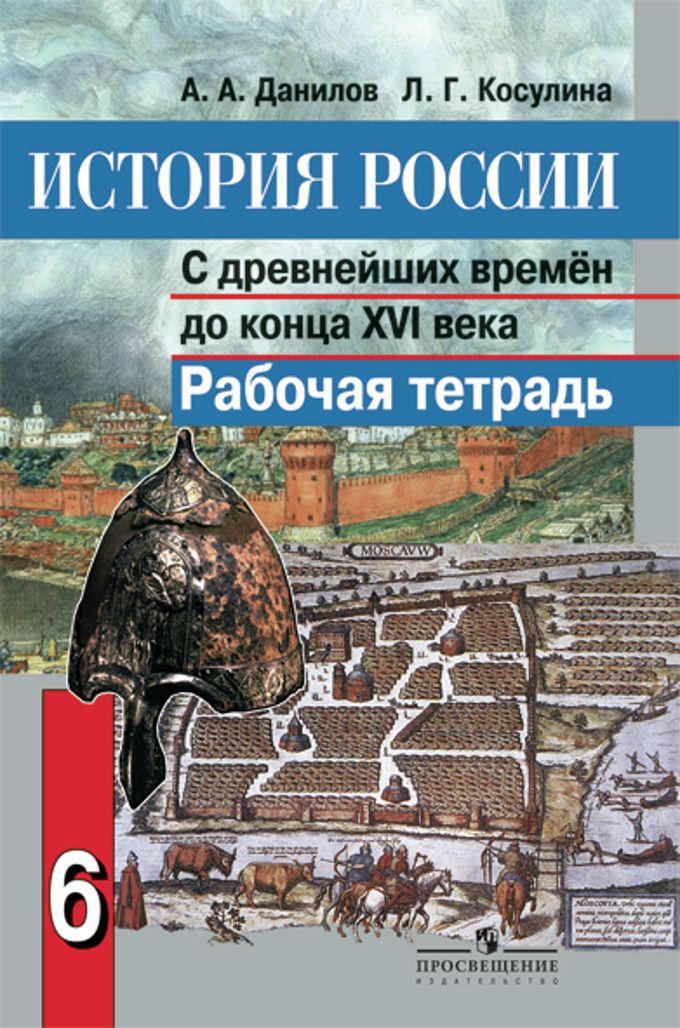 Спиши ру история россии 6 класс рабочая тетрадь данилов