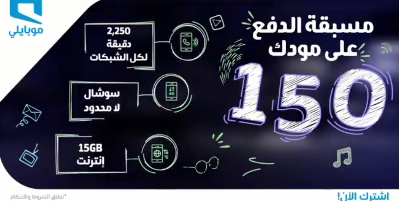 عروض موبايلي السعودية علي باقة 150 ليوم الخميس 5 ديسمبر 2019 سوشيال بلا حدود Offer Electronic Products