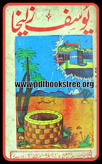 Yusuf a.s And Zulaikha Story Urdu | Free Pdf Books