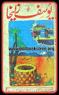 Sikh history in urdu pdf books