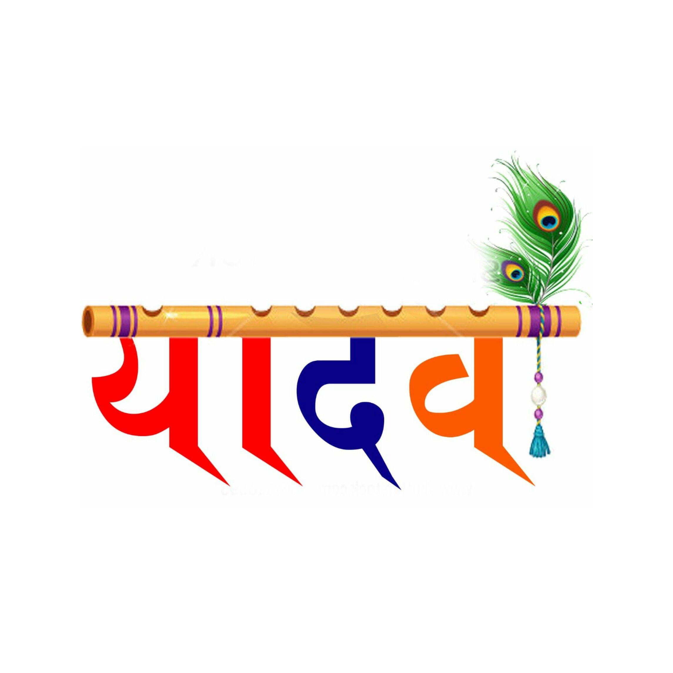 Freetoedit Yadav Yadavji Remixit Name Wallpaper Indian Flag