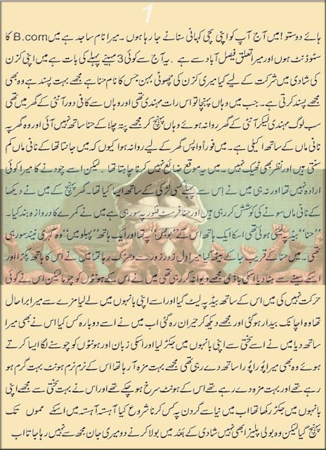 Urdu sex story in urdu writing