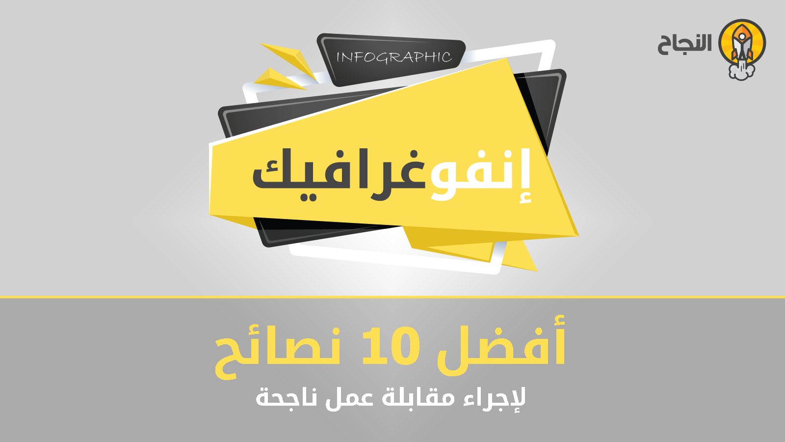 حوار بين شخصين عن الأخلاق موسوعة طيوف Neon Signs Neon Arabic Calligraphy