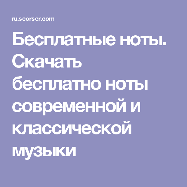 Сборник лучшая классика в современной обработке (2011) mp3.