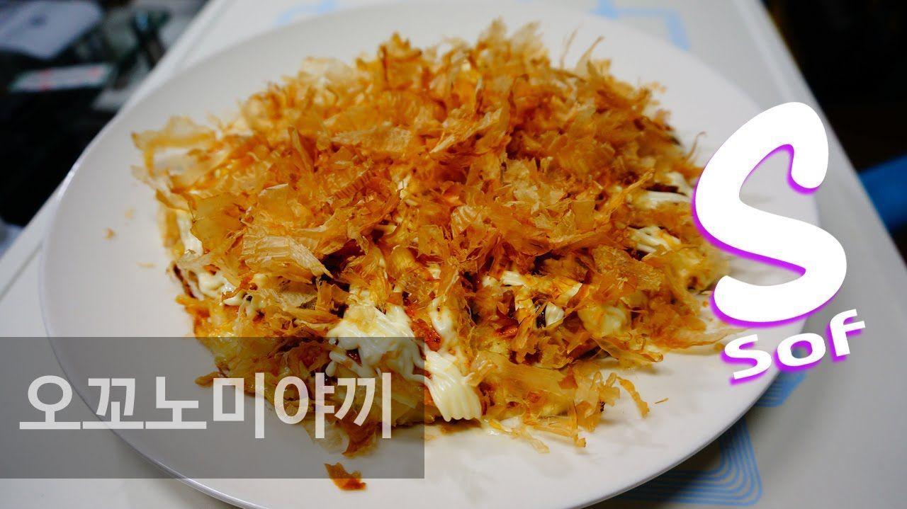 오꼬노미야끼 한국버전 [お好み焼き, Okonomiyaki Ver. korea]