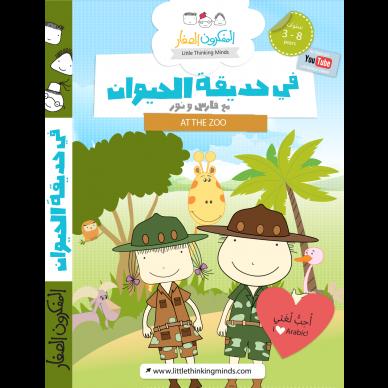 في حديق الحيوان مع فارس و نور يأخذكم هذا الفيلم في رحلة ممتعة إلى حديقة الحيوان بالعين في الإمارات العربية ا Kids Learning Childrens Songs Learn Arabic Online