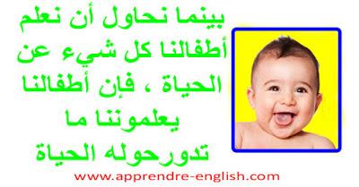 أفضل العبارات والأشعار عن الأطفال Arabic Kids Fake Girls Baby Face