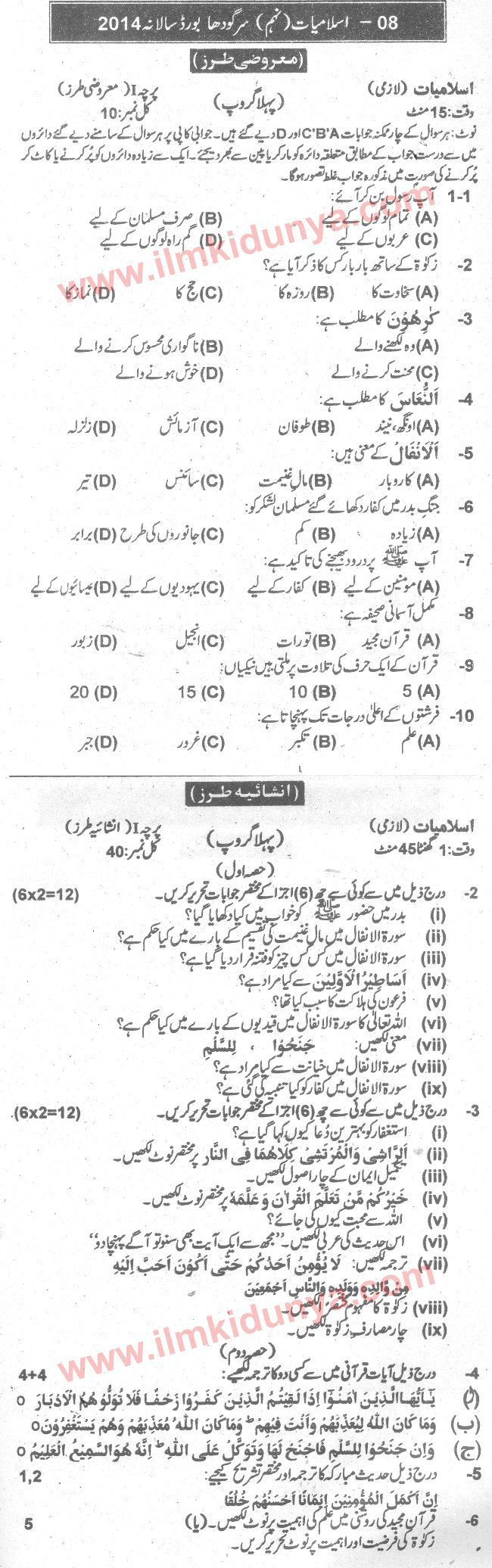 Past Papers 2014 Sargodha Board 9th Class Islamiat Group 1 Word Problem Worksheets Functions Math Rational Function