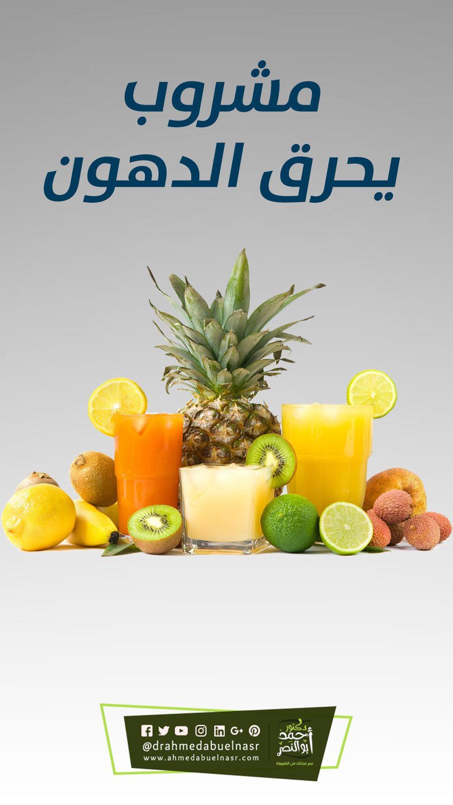 مشروب يحرق الدهون Food Pineapple Fruit