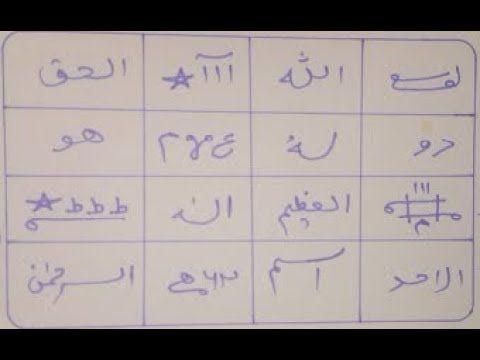 ام صبیان کا علاج Zyada Rone Wale Bache Ko Chup Karwane Ka Amal In Urdu Urdu Amal Wales