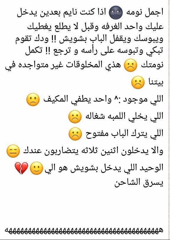 Pin By Mo Mo I Mo On كل على همه سرى وزارة الضحك Funny Arabic Quotes Funny Words Funny Qoutes